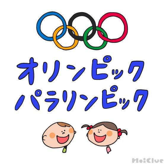 【2021年版】オリンピック・パラリンピックとは?〜子どもに伝えやすい行事の意味や由来、過ごし方アイディア〜