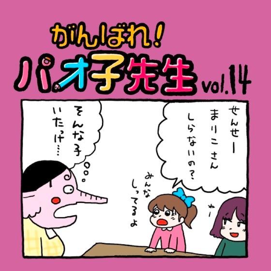 第14話 まりこさん〜『がんばれ!パオ子先生』みんなでつくっていくマンガ連載〜
