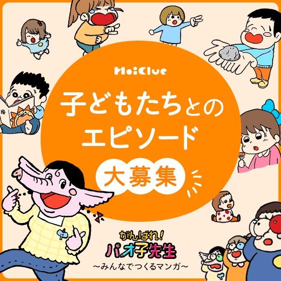 園での子どもたちとのエピソード大募集!〜みんなでつくるマンガ『がんばれ!パオ子先生』〜