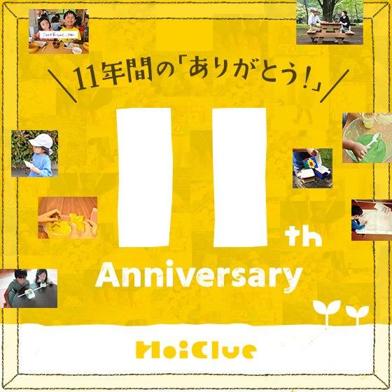 12年目の「ありがとう!」&「よろしくおねがいします!」〜8月8日 ほいくるの日に寄せて〜