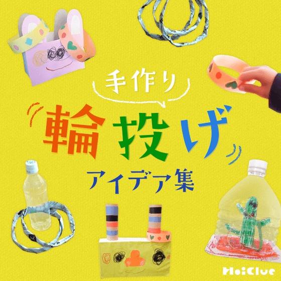 手作り輪投げアイディア集〜身近な材料で楽しめる手作りおもちゃ〜