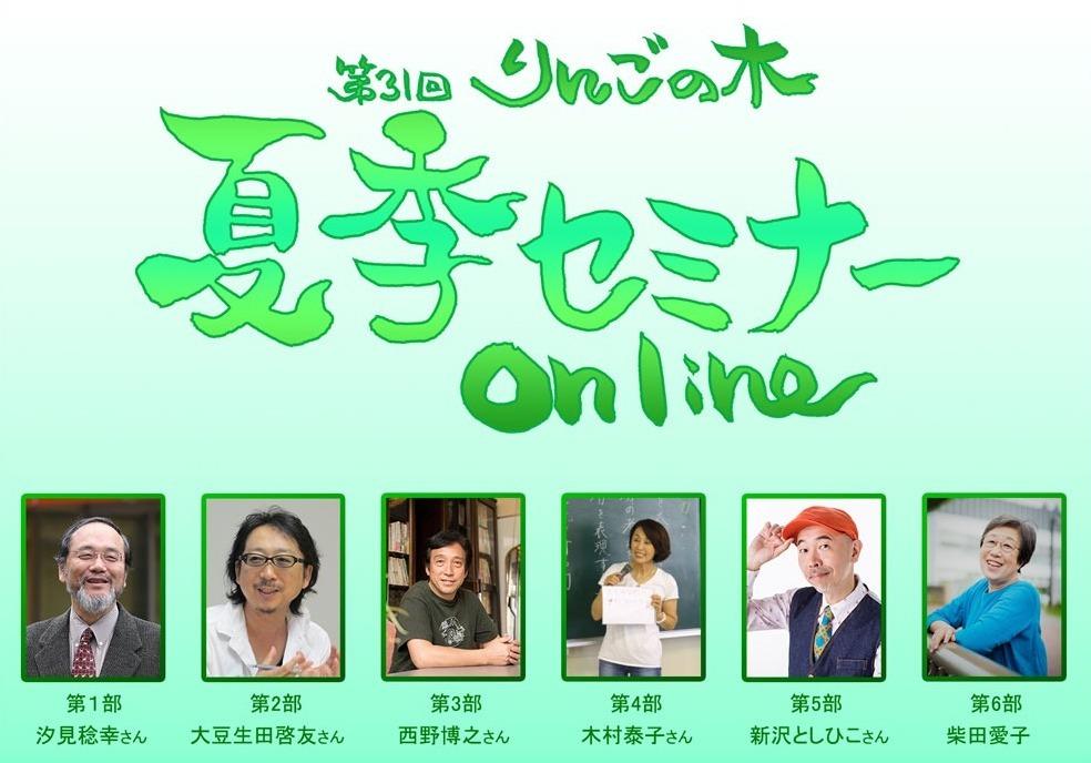 \イベントレポート/「りんごの木夏季セミナー2021 online」を受講しました!