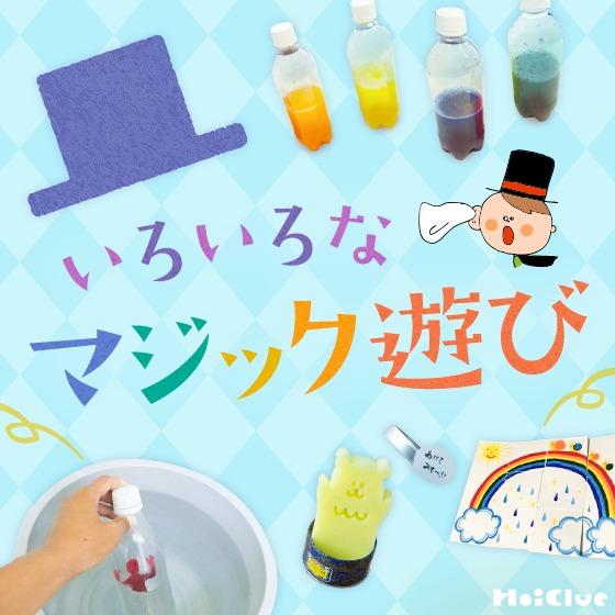 いろいろなマジック遊び〜子どもと楽しめるマジック・手品遊び集〜