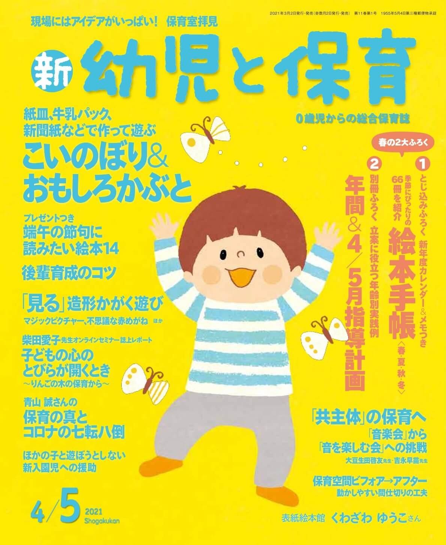 新 幼児と保育 2021年4/5月号 発売中