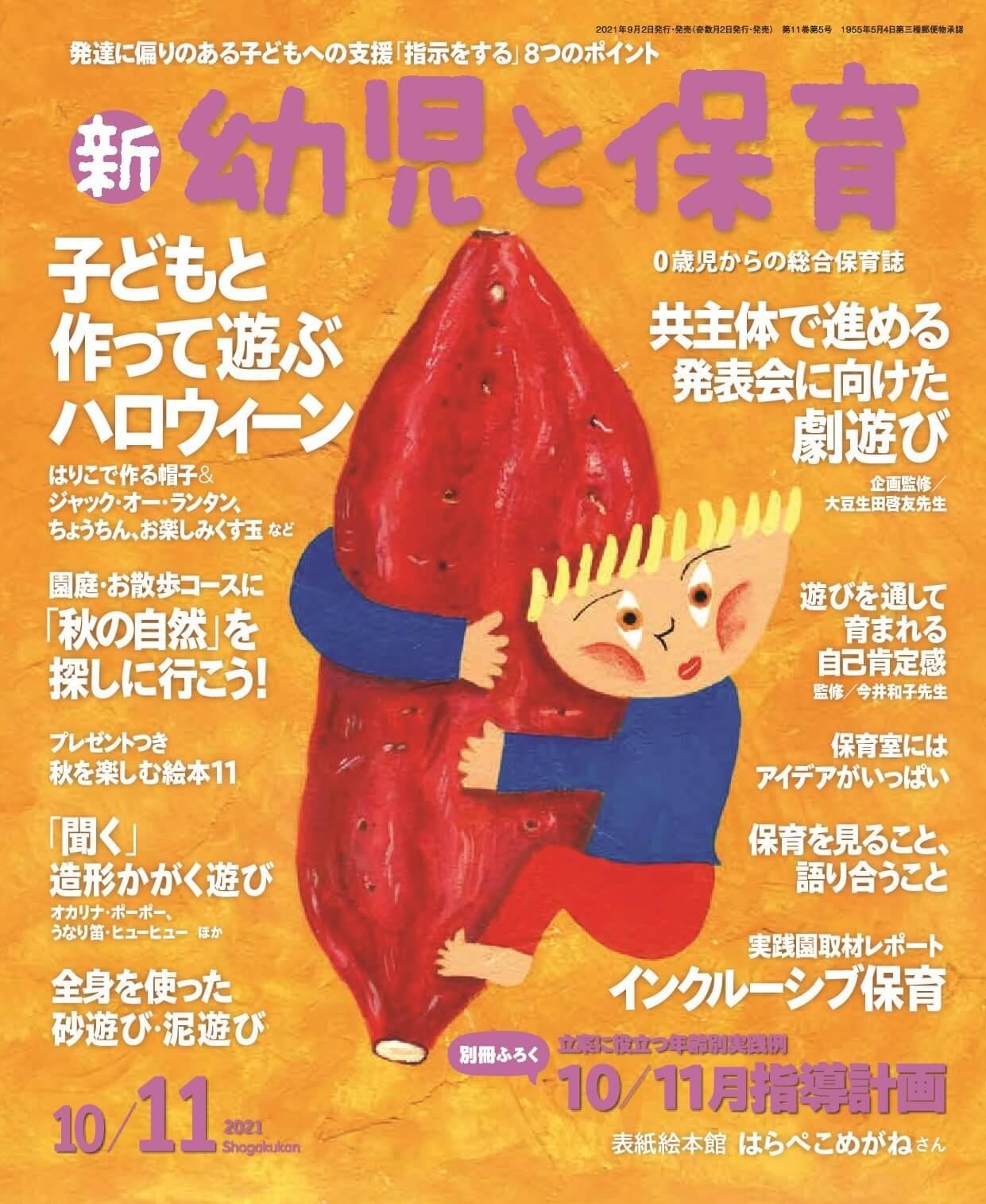 新 幼児と保育 2021年10/11月号 発売中