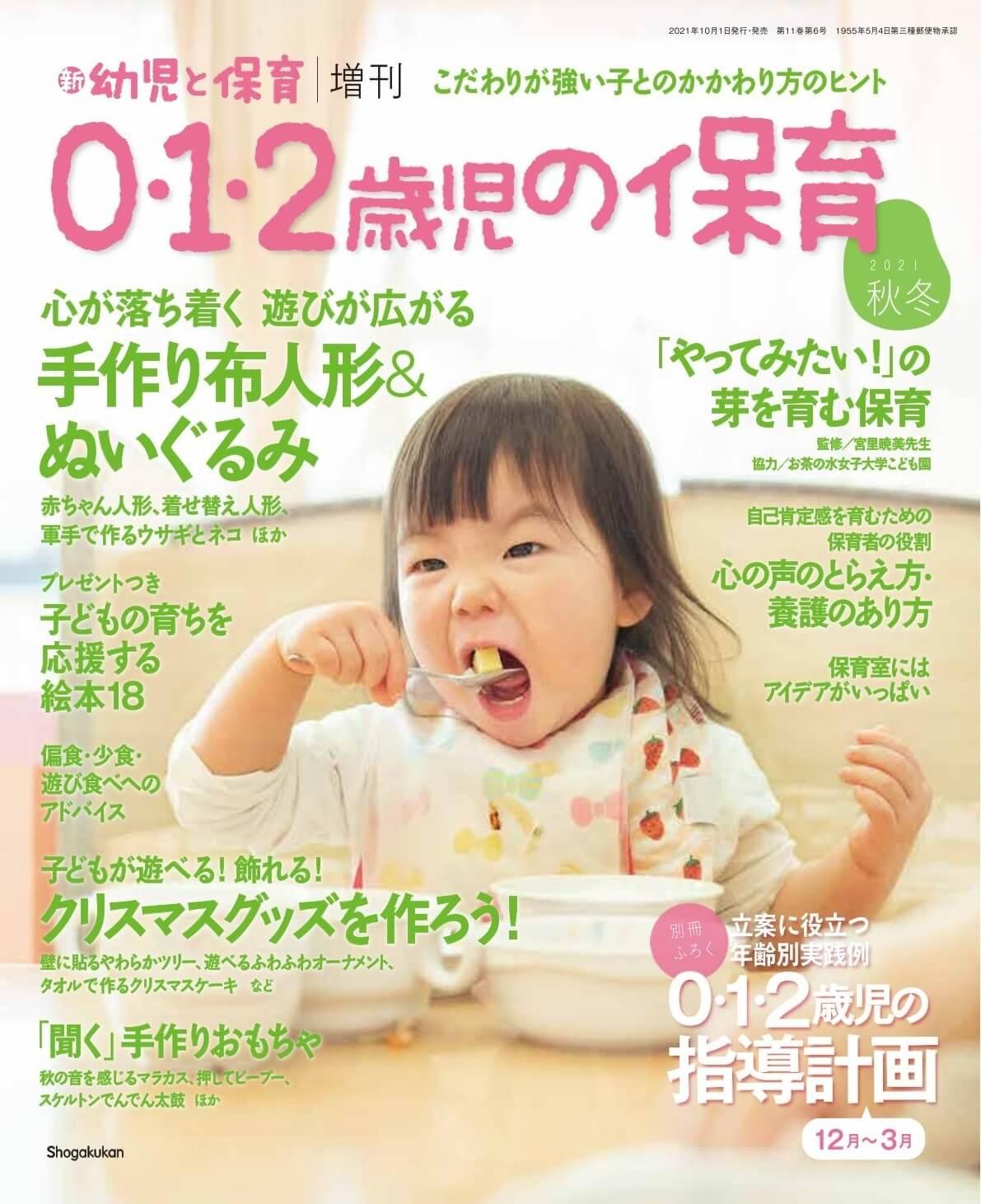 増刊『0・1・2歳児の保育』2021秋冬 発売中