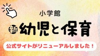 小学館『新 幼児と保育』