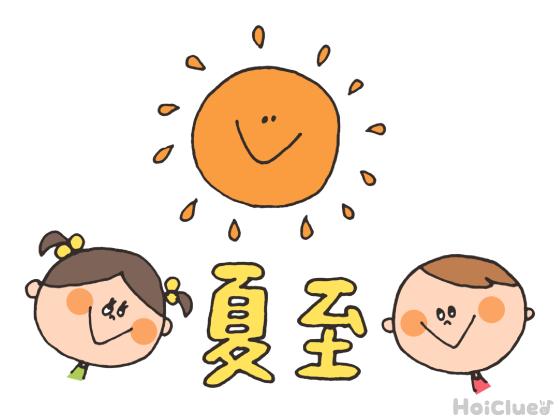 【2021年版】「夏至」とは?(6月21日)〜子どもに伝えやすい行事の意味や由来、過ごし方アイディア〜