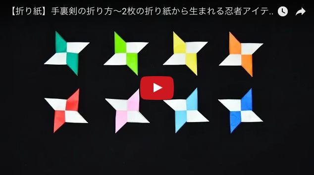 【折り紙】手裏剣の折り方〜2枚の折り紙から生まれる忍者アイテム〜