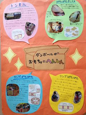 ダンボールでおもちゃを作る子どもたちの様子を紹介したポスター