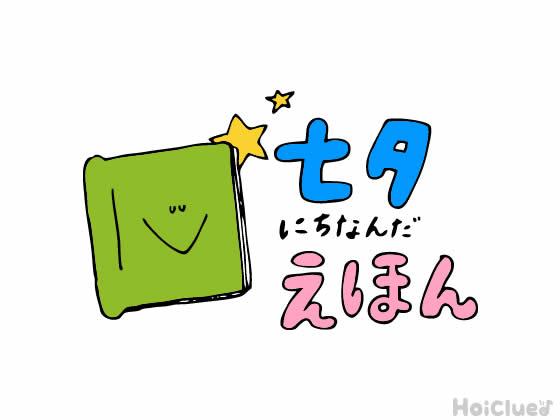 七夕シーズンに楽しめそうな絵本&絵本遊び5選