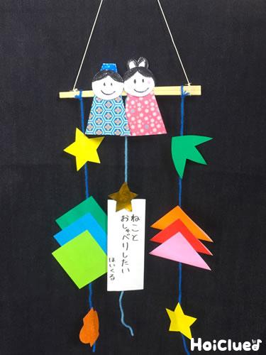 ゆらゆら七夕飾り〜つるして楽しむ製作遊び〜