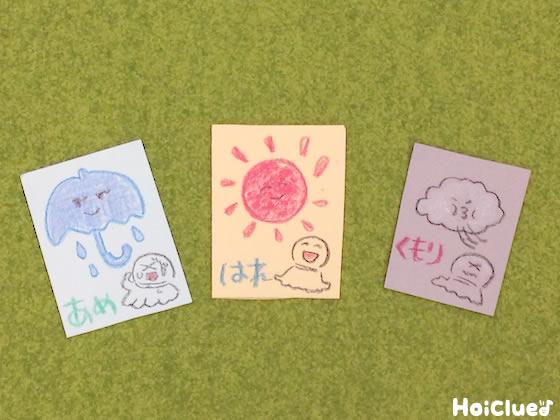 画用紙に天気の絵を描いた写真