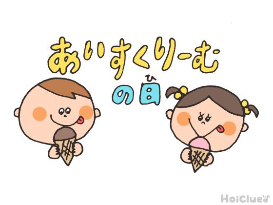 アイスクリームの日(5月9日)