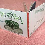 ◎かとりせんこう田島征三福音館書店 800えんことばのリズムがよくて小さい子どもも集中してみてくれます。かとりせんこう使わない時代になってきていますが「蚊取り線香知ってる?」と話したり夏の季節に話題にしてみても面白いです◎4歳からとかかれていますが、2歳児でも楽しめそうです