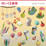 紙粘土&紙コップから広がる遊びアイディア特集!