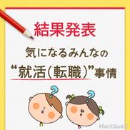 """気になるみんなの""""就活・転職""""事情〜2018年アンケート結果〜"""