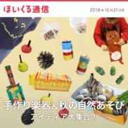 手作り楽器&秋の自然あそびアイディア大集合!
