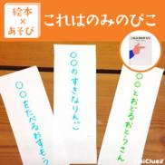 【絵本×あそび】ドキドキ連想ゲーム〜絵本/これはのみのぴこ〜
