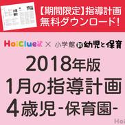 1月の指導計画<4歳児・保育園>【期間限定ダウンロード】