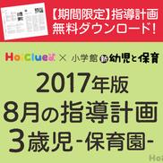 8月の指導計画<3歳児・保育園>【期間限定ダウンロード】