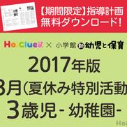 8月の指導計画<3歳児・幼稚園>【期間限定ダウンロード】