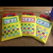 【七五三飴袋】