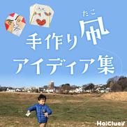 """手作り""""凧""""アイディア集〜お正月時期にも楽しめそうな手作りおもちゃ〜"""