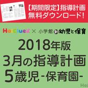 3月の指導計画<5歳児・保育園>【期間限定ダウンロード】