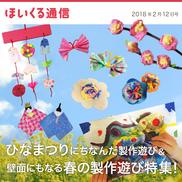 ひな祭りにちなんだ製作遊びPart2&壁面にもなる春にちなんだ製作遊びアイディア特集!
