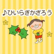 【クリスマスソング×あそび】曲に合わせて…ひいらぎおとしゲーム!〜うた/ひいらぎかざろう〜