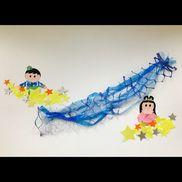 【2歳児】七夕壁面 天の川 星