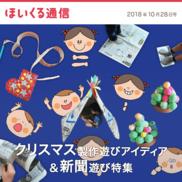 クリスマス製作遊びアイディア&新聞遊び特集