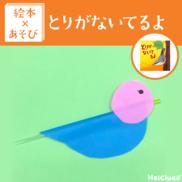 【絵本×あそび】ストロー笛で鳥ごっこ〜絵本/とりがないてるよ〜