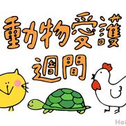【2018年度版】子どもに伝える「動物愛護週間」(9月20日~26日)