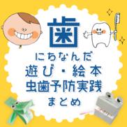 歯にちなんだ遊び・絵本・虫歯予防実践まとめ〜虫歯予防デーや歯と口の健康週間につながる遊び〜