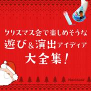 クリスマス会で楽しめそうな遊びや演出アイディア大全集!〜手遊び・変身アイテム・演出まとめ〜