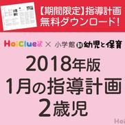 1月の指導計画<2歳児>【期間限定ダウンロード】