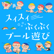 スイスイぶくぶくプール遊び〜たっぷり水に触れて楽しむ水遊び〜