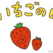 【2017年度版】いちごの日(1月15日)