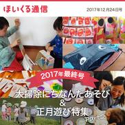 【ほいくる通信2017年最終号】大掃除にちなんだあそび&正月遊び特集Part2