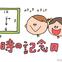子どもに分かりやすい、時の記念日(6月10日)