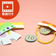 【折り紙】財布の折り方(動画付き)〜お買い物ごっこにぴったりの折り紙遊び〜