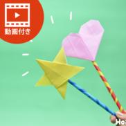【折り紙】くるくる棒の作り方(動画付き)〜2枚の折り紙で作るアレンジ自在のカラフルステッキ〜