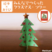 【絵本×あそび】動物たちのクリスマスツリー〜絵本/みんなでつくったクリスマス・ツリー〜