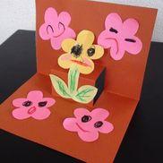 飛び出す!お花のカード〜仕掛けが楽しい製作あそび〜