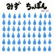 【絵本×あそび】これはどんな水?〜絵本/みず ちゃぽん〜