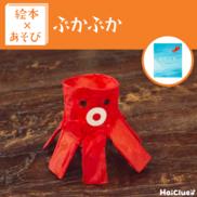 【絵本×あそび】そらをとびたいタコさん〜絵本/ぷかぷか〜