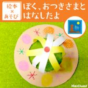 【絵本×あそび】手作りオシャレ帽子を作っちゃおう!〜絵本/ぼく、お月さまとはなしたよ〜