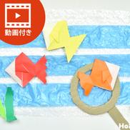 【折り紙】金魚の折り方(動画付き)〜かぶとから変身!?夏にぴったり折り紙遊び〜
